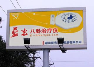 The outdoor advertisement of Bluelight physical therapy device in November,2007